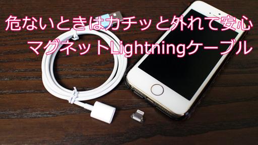 00-Magnet-Lightning-SS.png