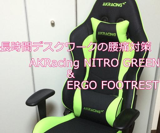 AKR-NITRO-001.png
