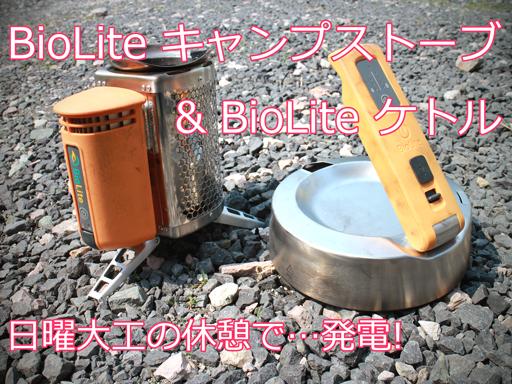 BioLite-S000.png