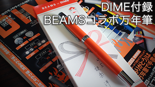 DIME-BEAMS-01S.png