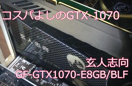 GTX1070-S00.png
