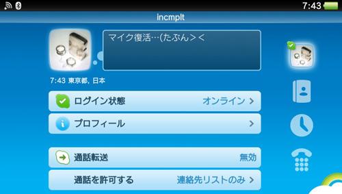 PSVita-Skype.jpg
