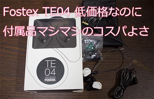 TE04-001.png