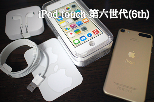 ipodtouch6th-01.png