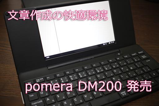 pomeraDM200-Title.png