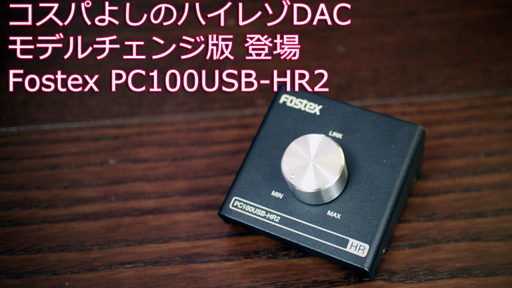 PC100USB-HR2-01.png