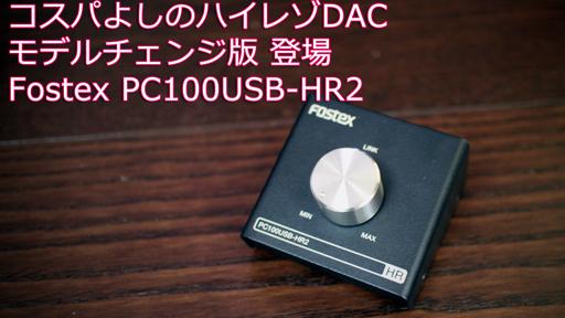 PC100USB-HR2-01.png
