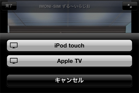 UAT-iPodtouch-01.jpg