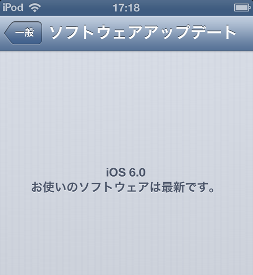 iOS6-Version.PNG